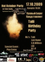 Talli Birthday Party в Филине