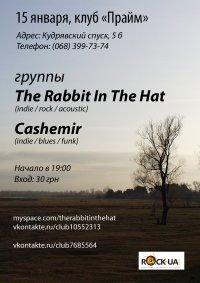 Концерт гуртів The Rabbit In The Hat та Cashemir