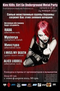 Kiev Kills: Girls Go Underground Metal Party
