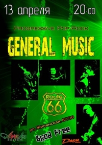 """General Music 13 ������ """"Route 66"""""""