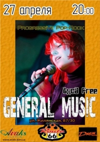 """General Music, 27 ������, """"Route 66"""""""