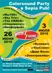 26 июня Colorsound Party в Sepia Pub