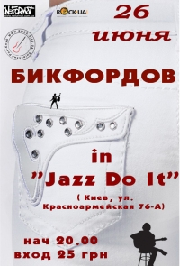 "Бикфордов in ""Jazz Do It"""