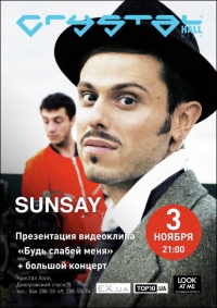 Sunsay @ Crystal Hall 3 ноября - презентация нового видео