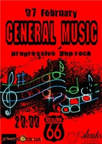 "General Music 7 февраля ""Route 66"""