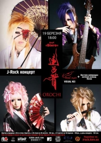 samurai rock band OROCHI (Япония)
