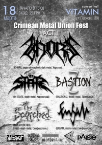 "CRIMEAN METAL UNION FEST act II: ""KHORS in Simferopol"""