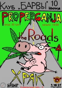 Хряк, Properganja, The Roads в Барвах