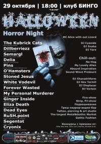 HALLOWEEN HORROR NIGHT – 2011
