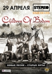 Концерт Children of Bodom 29.04 в Киеве – ОТМЕНЕН