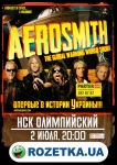 Aerosmith - The Global Warming Tour / ОТМЕНА КОНЦЕРТА!