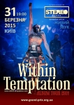 WITHIN TEMPTATION В КИЕВЕ