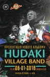 Hudaki Village Band в Caribbean Club