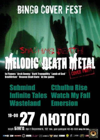Smashing Death. MDM Cover Party - (Submind, INFINITE TALES, Wasteland....)