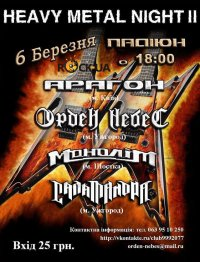 HEAVY METAL NIGHT II