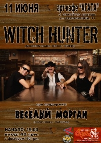 Witch Hunter в Харкові
