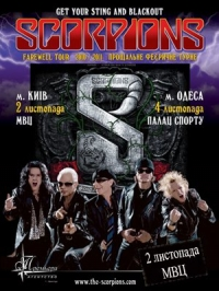 Scorpions - Get Your Sting And Blackout