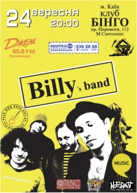 BiLLY`s BAND в Киеве