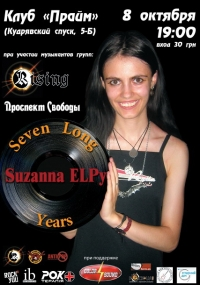 Suzanna ELPy: Seven Long Years. Концертная программа