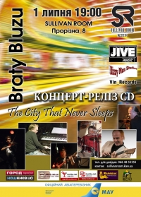 "Концерт-реліз CD Braty bluzu: ""The City That Never Sleeps"""